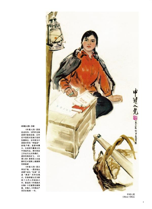 走进中国美术馆 《梁岩卢浮宫画展巡回展作品集》出版